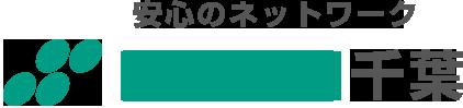 千葉県農業共済組合|ちばNOSAI